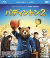 パディントン2 ブルーレイ+DVDセット〈2枚組〉 [Blu-ray] [2018/07/04発売]