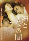 TANIZAKI TRIBUTE 神と人との間 [DVD]