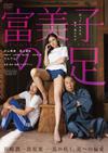 TANIZAKI TRIBUTE 富美子の足 [DVD]