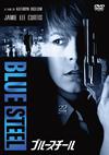 ブルースチール HDニューマスター版 [DVD] [2018/07/04発売]