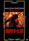 筋肉少女帯 / science fiction double feature〜筋肉少女帯 Live&PV-clips〜 [DVD]