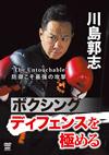 川島敦志 / ボクシング ディフェンスを極める [DVD]