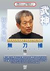 武神館DVDシリーズ天威武宝(一) 無刀捕 地 [DVD]