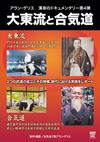 アラン・ゲリエ / 大東流と合気道 [DVD]