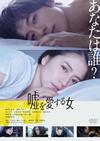 嘘を愛する女 [DVD] [2018/07/18発売]