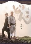 大河ドラマ 西郷どん 完全版 第四集〈4枚組〉 [Blu-ray] [2019/03/20発売]