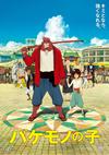 バケモノの子 スペシャルプライス版〈2019年1月31日までの期間限定発売〉 [DVD] [2018/07/04発売]
