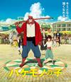 バケモノの子 スペシャルプライス版〈2019年1月31日までの期間限定発売〉 [Blu-ray] [2018/07/04発売]
