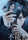 不能犯 豪華版〈2枚組〉 [Blu-ray] [2018/07/13発売]