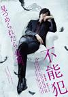 不能犯 [DVD] [2018/07/13発売]