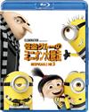 怪盗グルーのミニオン大脱走 [Blu-ray] [2018/07/04発売]