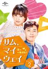 サム、マイウェイ 恋の一発逆転! DVD SET2〈5枚組〉 [DVD]