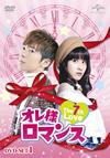 オレ様ロマンス〜The 7th Love〜 DVD-SET1〈7枚組〉 [DVD]