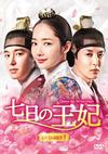 七日の王妃 DVD-SET1〈6枚組〉 [DVD] [2018/07/03発売]