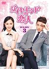 ダイヤモンドの恋人 DVD-BOX3〈8枚組〉 [DVD]