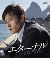 エターナル('17韓国) [Blu-ray]