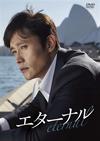 エターナル('17韓国) [DVD]