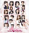 映画 咲-Saki- 阿知賀編 episode of side-A〈完全生産限定版・2枚組〉 [Blu-ray]