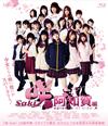 映画 咲-Saki- 阿知賀編 episode of side-A [Blu-ray]