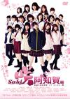 映画 咲-Saki- 阿知賀編 episode of side-A [DVD] [2018/07/18発売]