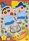 クレヨンしんちゃん TV版傑作選 第13期シリーズ2 風間くんは忘れ物しないゾ [DVD]