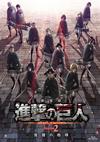 劇場版「進撃の巨人」Season 2-覚醒の咆哮- [Blu-ray]