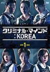 クリミナル・マインド:KOREA DVD-BOX1〈5枚組〉 [DVD] [2018/08/17発売]
