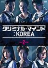 クリミナル・マインド:KOREA DVD-BOX2〈5枚組〉 [DVD] [2018/09/04発売]