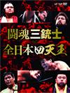 闘魂三銃士×全日本四天王 DVD-BOX〈6枚組〉 [DVD]