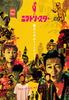 ニワトリ★スター [DVD]
