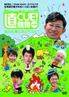 直CUE!勝負 第4回戦 北の大地にかぶりつく!〈2枚組〉 [DVD]