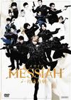 舞台 メサイア-月詠乃刻-〈2枚組〉 [DVD] [2018/09/12発売]