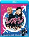 レオン ブルーレイ&DVDセット〈初回生産限定・2枚組〉 [Blu-ray] [2018/07/04発売]