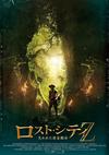 ロスト・シティZ 失われた黄金都市 [DVD] [2018/07/18発売]