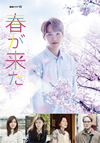 連続ドラマW 春が来た Blu-ray BOX〈3枚組〉 [Blu-ray] [2018/08/03発売]