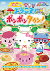 サンリオキャラクターズ ポンポンジャンプ! ハローキティとピンキー&リオのようこそ!ポンポンタウン! [DVD] [2018/08/02発売]