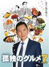 孤独のグルメ Season7 DVD-BOX〈5枚組〉 [DVD]