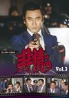 非情のライセンス 第2シリーズ コレクターズDVD VOL.3 デジタルリマスター版〈6枚組〉 [DVD] [2018/11/14発売]