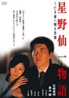 星野仙一物語〜亡き妻へ贈る言葉 [DVD] [2018/07/27発売]