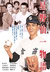 泣くなセン!燃える男 星野仙一物語 [DVD] [2018/07/27発売]