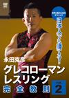 永田克彦 / 日本人でも勝てる!グレコローマンレスリング完全教則 vol.2 [DVD]