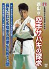 西山亨 / 空手サバキの探求 [DVD]