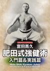 富田高久 / 肥田式強健術 入門篇&実践篇 DVD-BOX〈2枚組〉 [DVD]
