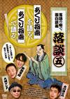 落談〜落語の噺で面白談義〜#5「あくび指南」 [DVD] [2018/07/20発売]