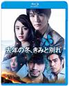去年の冬、きみと別れ〈初回仕様〉 [Blu-ray] [2018/07/18発売]