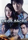 去年の冬、きみと別れ〈初回仕様〉 [DVD] [2018/07/18発売]