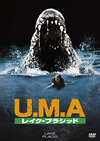 U.M.A.レイク・プラシッド('99米) [DVD]
