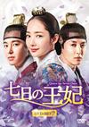 七日の王妃 DVD-SET2〈6枚組〉 [DVD] [2018/08/02発売]