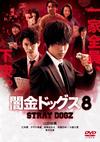 闇金ドッグス8 [DVD] [2018/07/25発売]