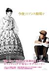 今夜、ロマンス劇場で 豪華版〈2枚組〉 [Blu-ray] [2018/08/17発売]
